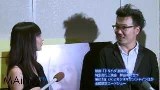 映画「トリハダ 劇場版」(三木康一郎監督)の舞台あいさつが8月2日、東...
