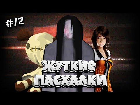 Топ ЖУТКИХ пасхалок в играх #12