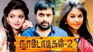 HOT: Anjali and Athulya Ravi Joins Sasikumar's Naadodigal 2 | Exciting Details | TK 807