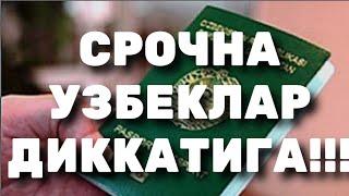 ХОЗИРОК КУРИНГ РОССИЯДА УЗБЕК АКАМИЗ!