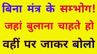 लौंग से हमेशा के लिए स्त्री वशीकरण आपके प्यार में मदहोश रानी हो जाएगी ।। Long Se Stri Vashikaran ।।