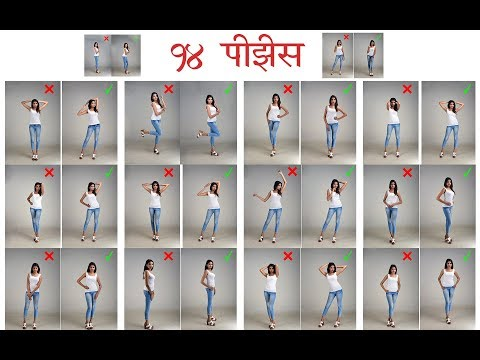 14 Female Model Poses | Right And Wrong Poses | Neel Patil