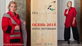Осень 2015. EVAcollection.Коллекция женской одежды больших размеров 52-70. Мода для полных.(, 2015-08-21T17:24:24.000Z)