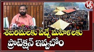 No Protection To Women Visiting Lord Ayyappa Shrine | V6 Telugu News