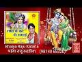 Krishan Bhajan By Raju Kataria  7. राधा से कर दो सगाई