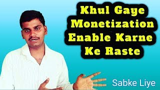 Khul Gaye Raste Monetization Enable Karne ke | MCN Network