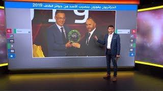 الجزائريون يسيطرون على جوائز الأفضل في أفريقيا، ومحمد صلاح يخرج عن صمته