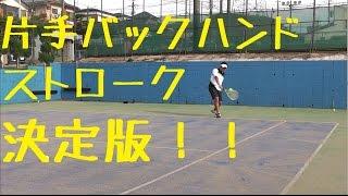 【テニ紡】片手バックハンドストローク基本編