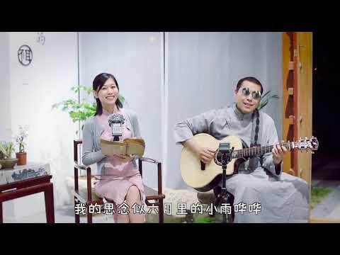 郝浩涵和李盈盈穿越时空再度合作  浪人琵琶