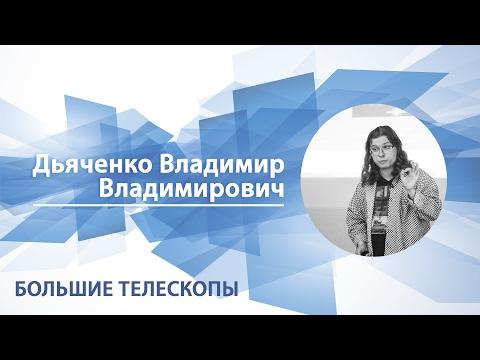 Дьяченко Владимир - Лекция Большие телескопы