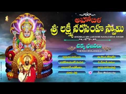 Sri Lakshmi Narasimhaswamy Chekkabhajanalu||TELUGU DEVOTIONAL SONGS||JUKEBOX||