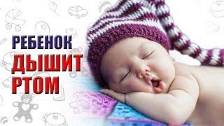 Смотреть видео  если малыш дышит ртом