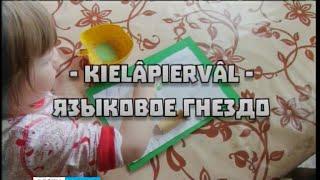 Фильм об инари-саамском языковом гнезде показали в Петрозаводске