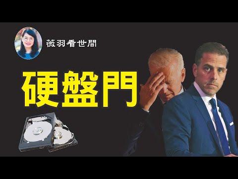 薇羽看世间:【第160期】继爆出拜登儿子硬盘性丑闻後,纽约邮报今晚再曝光亨特·拜登与中国华信能源公司的黑交易,拜登还敢参选美国总统吗?