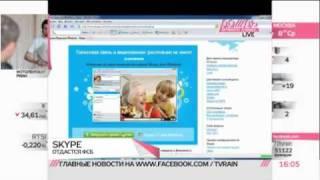 Skype может стать подконтрольным ФСБ