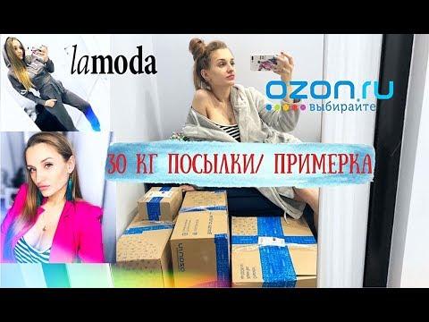 ПОСЫЛКИ В 30 КГ!!!!/ПРИМЕРКА LAMODA/ OZON