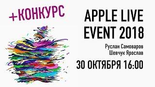 Вся Презентация Apple 2018. Новые iPad Pro, MacBook Air и Mac Mini