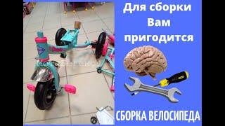 СБОРКА ТРЕХКОЛЕСНОГО детского велосипеда Трайк Бьюти - Инструкция