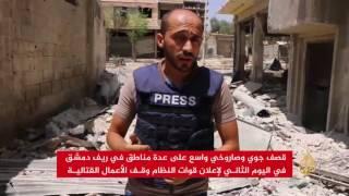 قصف جوي وصاروخي واسع على ريف دمشق