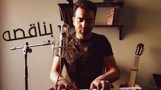 Mohamady - Benaqso | Mostafa Hagag Cover | محمدى - بناقصه | مصطفى حجاج