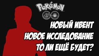 [Pokemon GO] Команда R атакует!