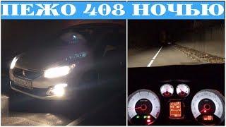 Peugeot 408 - ночной обзор
