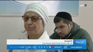 مسجد في روسيا يوفر القرآن بطريقة برايل لمساعدة المسلمين في الصلاة