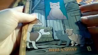 • Обзор манги Коты Воители • | Комиксы КВ | • Крутобок и Бич • 🌙