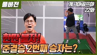 [개그야골프야] (김완기 vs 신동수) 드디어 만났다!…