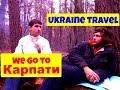 Украинские Карпаты ►Куда поехать отдыхать