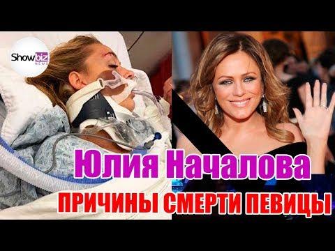 Юлия Началова умерла сегодня.  Причины смерти певицы.  Подробности,  вся правда!