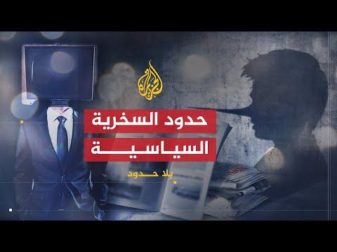 بلا حدود - أحمد السنوسي