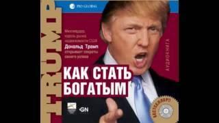 Download Дональд Трамп   Как стать богатым   Аудиокнига бизнес психология Mp3 and Videos