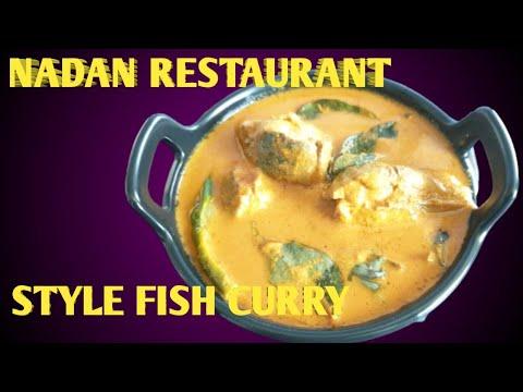 ഹോട്ടൽ രുചിയിൽ തനി നാടൻ മീൻ കറി/Nadan Resturant Style Fish Curry/Fish Curry Recipe/
