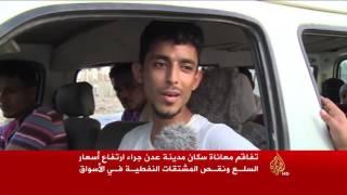 ارتفاع الأسعار يفاقم معاناة سكان عدن