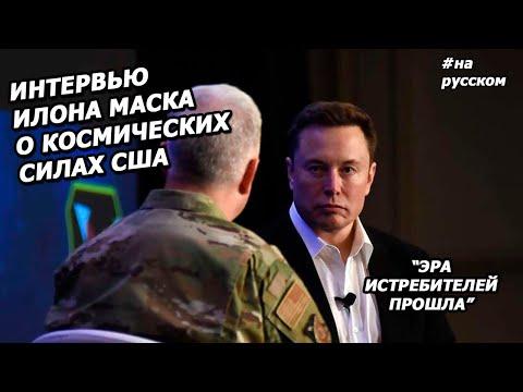 Илон Маск: интервью с генерал-лейтенантом ВВС США |На русском|