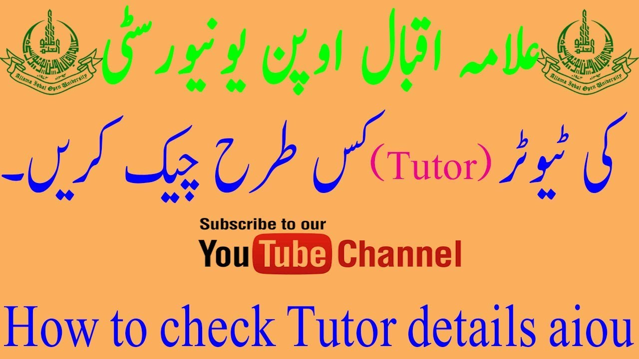 How to check (AIOU) Open University tutor information conformation online