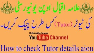 How to check (AIOU) Open University tutor information conformation online.