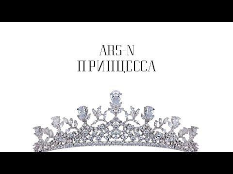 ARS-N - Принцесса (Премьера трека, 2019)