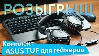 ASUS TUF M5, H5 & K5 — обзор и розыгрыш аксессуаров для ПК-геймера