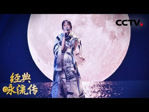 [ 经典咏流传 第二季 ] 萨顶顶为你唱经典《春江花月夜》| CCTV