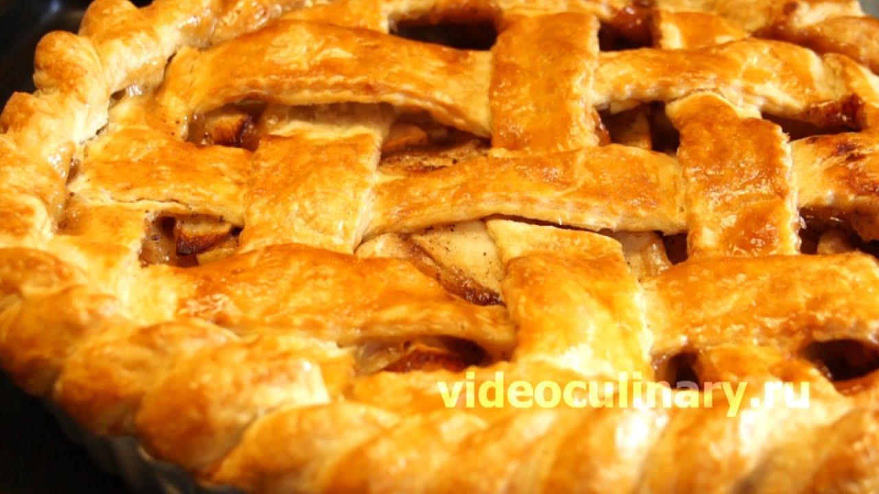Американский яблочный пирог - Рецепт Бабушки Эммы