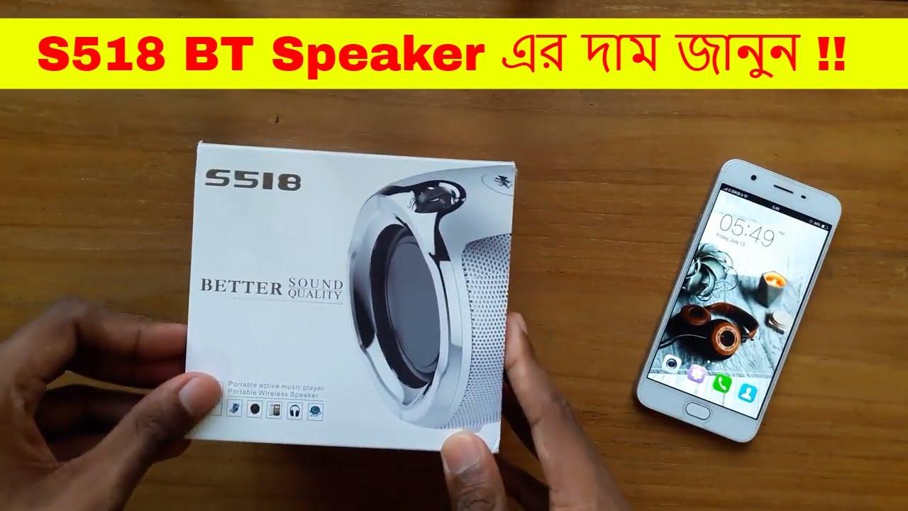 S518 Mini Bluetooth Portable Speaker Price In Bd Bangla Review Youtube