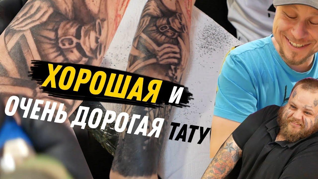 правда, только татуировки на канале вошли