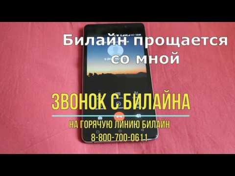 Как позвонить живому оператору билайн с мобильного телефона