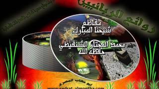 هل خروج المني بدون شهوة يوجب الغُسل؟-الشيخ الشنقيطي