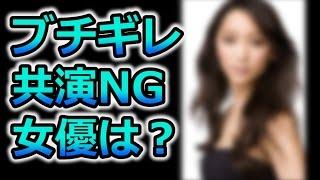 花咲舞が黙ってないの杏がブチギレて共演NGになった女優 http://youtu.b...