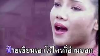 เขตปลอดคนลวง - คัฑลียา มารศรี [Official MV&Karaoke]