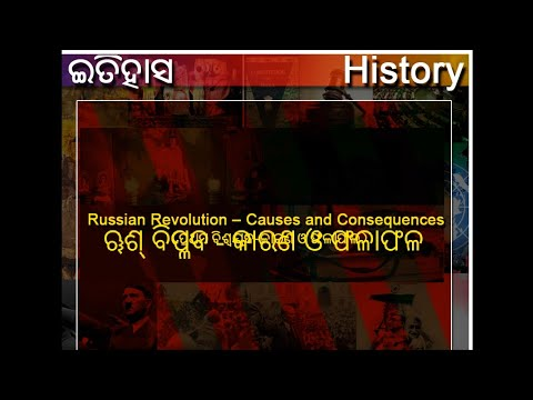 russian-revolution-causes-and-consequences-in-odia-language