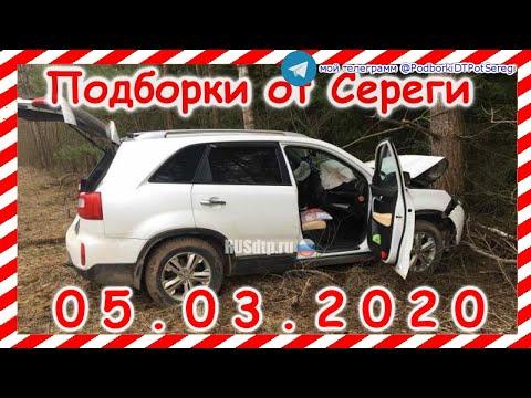 Подборка ДТП за 05 03 2020